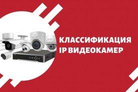 Классификация IP видеокамер 1