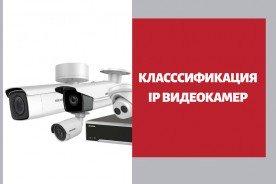 Классификация IP видеокамер 3