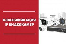 Классификация IP видеокамер 2