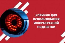 5 причин для использования инфракрасной подсветки