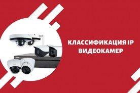 Классификация IP видеокамер