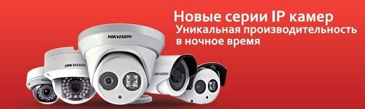 Новые серии IP камер Hikvision