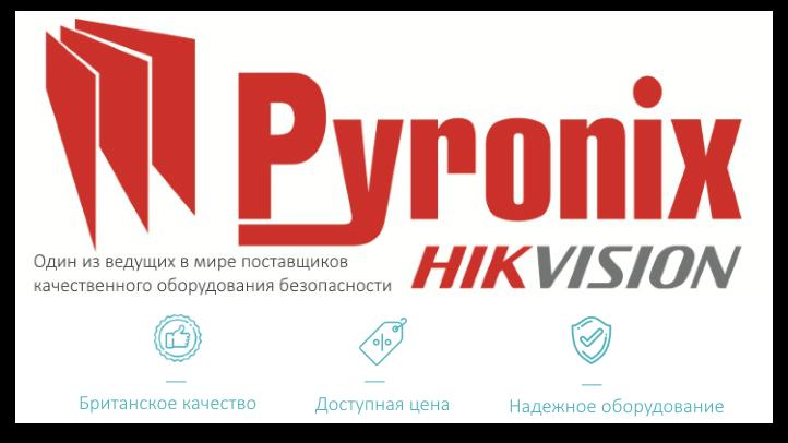 Сигнализации Pyronix