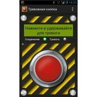 Приложение Мобильная тревожная кнопка