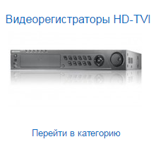 Видеорегистраторы HD-TVI Hikvision