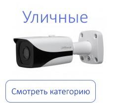 Dahua камеры